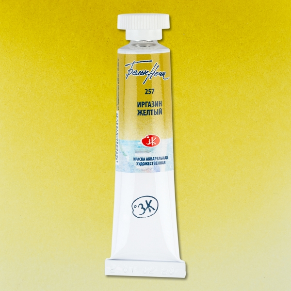 Akvareļu krāsas tūbiņa Baltās Naktis, Irgazin yellow 257