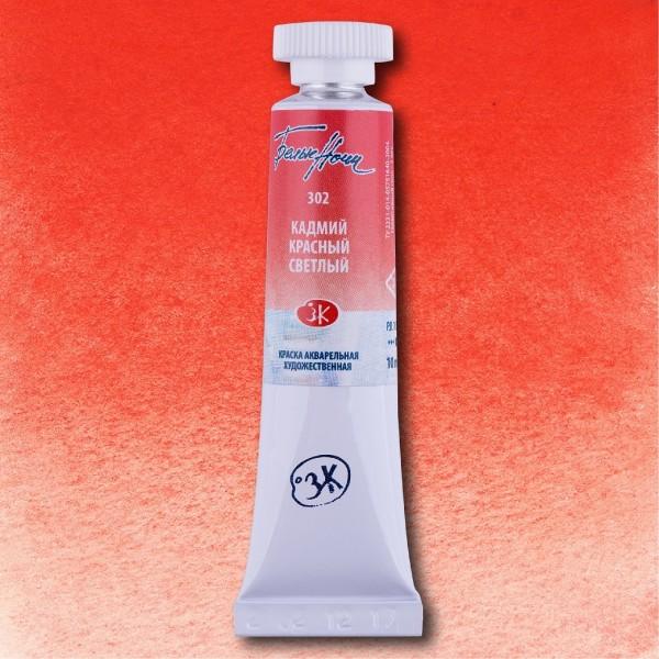 Akvareļu krāsas tūbiņa Baltās Naktis, 302 Cadmium Red Light
